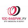 Кэшбэк в 100fabrik