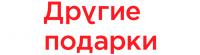 Кэшбэк в Drugiepodarki.com