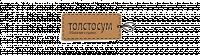 Кэшбэк в Tolstosum.com.ua