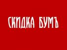 Кэшбэк в Скидка Бумъ